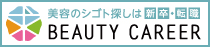 beauty-career
