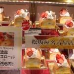 松坂屋名古屋店まるごと北海道(デザート編)