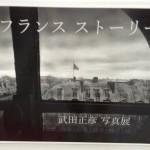 武田正彦氏写真展