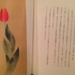 片岡鶴太郎さんの出版
