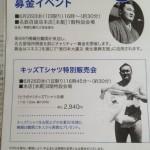 『東日本大震災東北復興支援』ユネスコチャリティー募金イベント