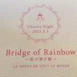 第14回チャリティーナイト 虹の架け橋