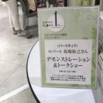 松坂屋名古屋店リビングフロア☆一周年イベント