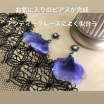 ハンドメイドアクセサリー☆布花のピアスバージョンアップ