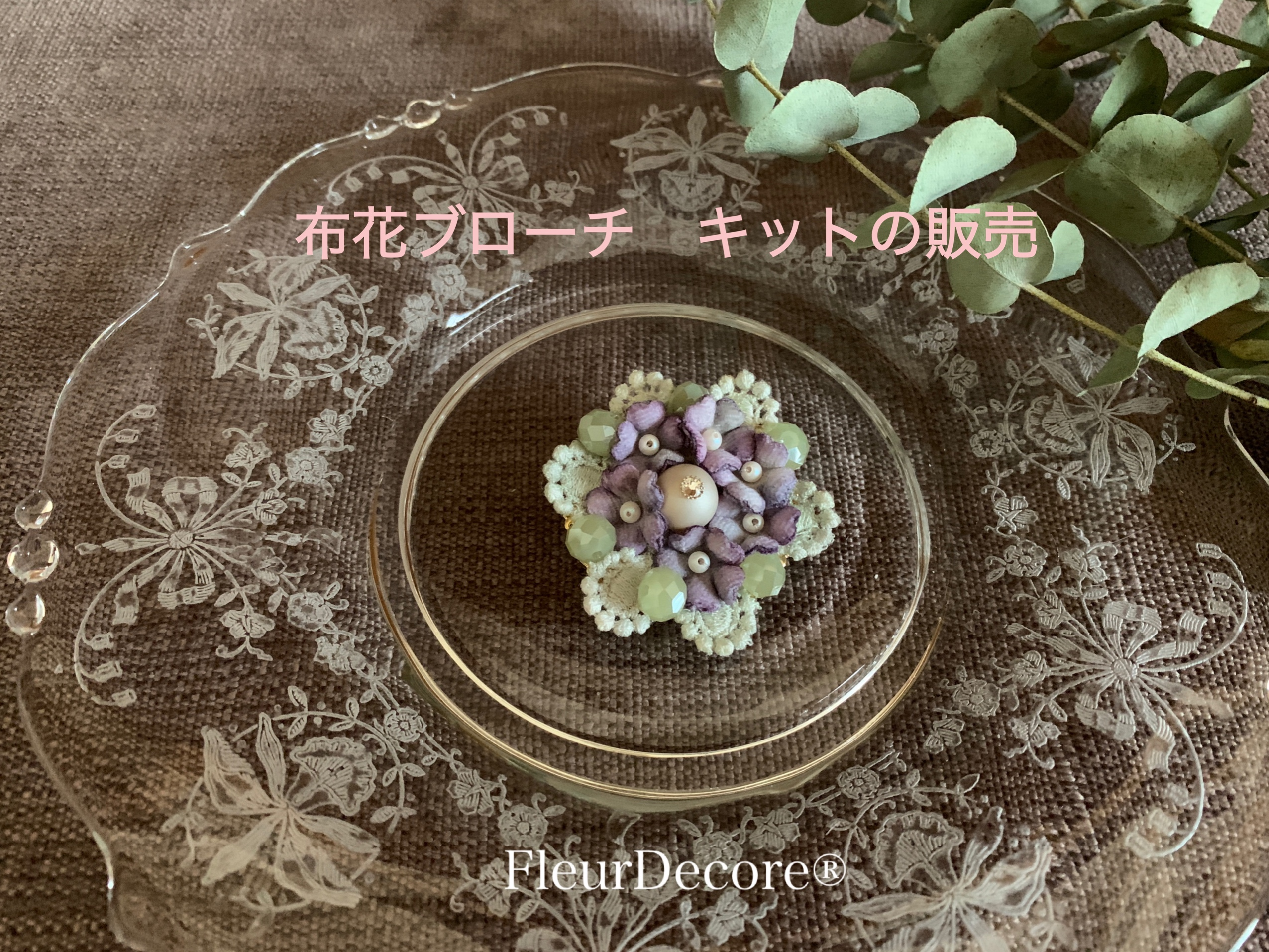 布花ブローチキットを作りました