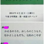 PhotoHenshu_20140412214332.jpg