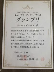 第9回全国エステティックビューティフォトコンテストグランプリ受賞!!!