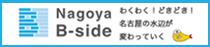 名古屋ビーサイド