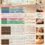 Rela鍼灸接骨院 周年キャンペーン