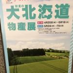 松坂屋名古屋「大北海道物産展」