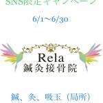 Rela鍼灸接骨院「SNS限定キャンペーン」