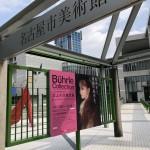 名古屋市美術館30周年記念プレス内覧会
