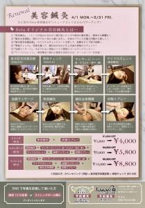 美容鍼灸リニューアルキャンペーン