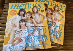 menage KELLY 発売