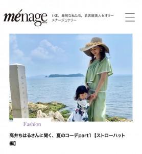 夏のコーデpart1【ストローハットコーデ編】
