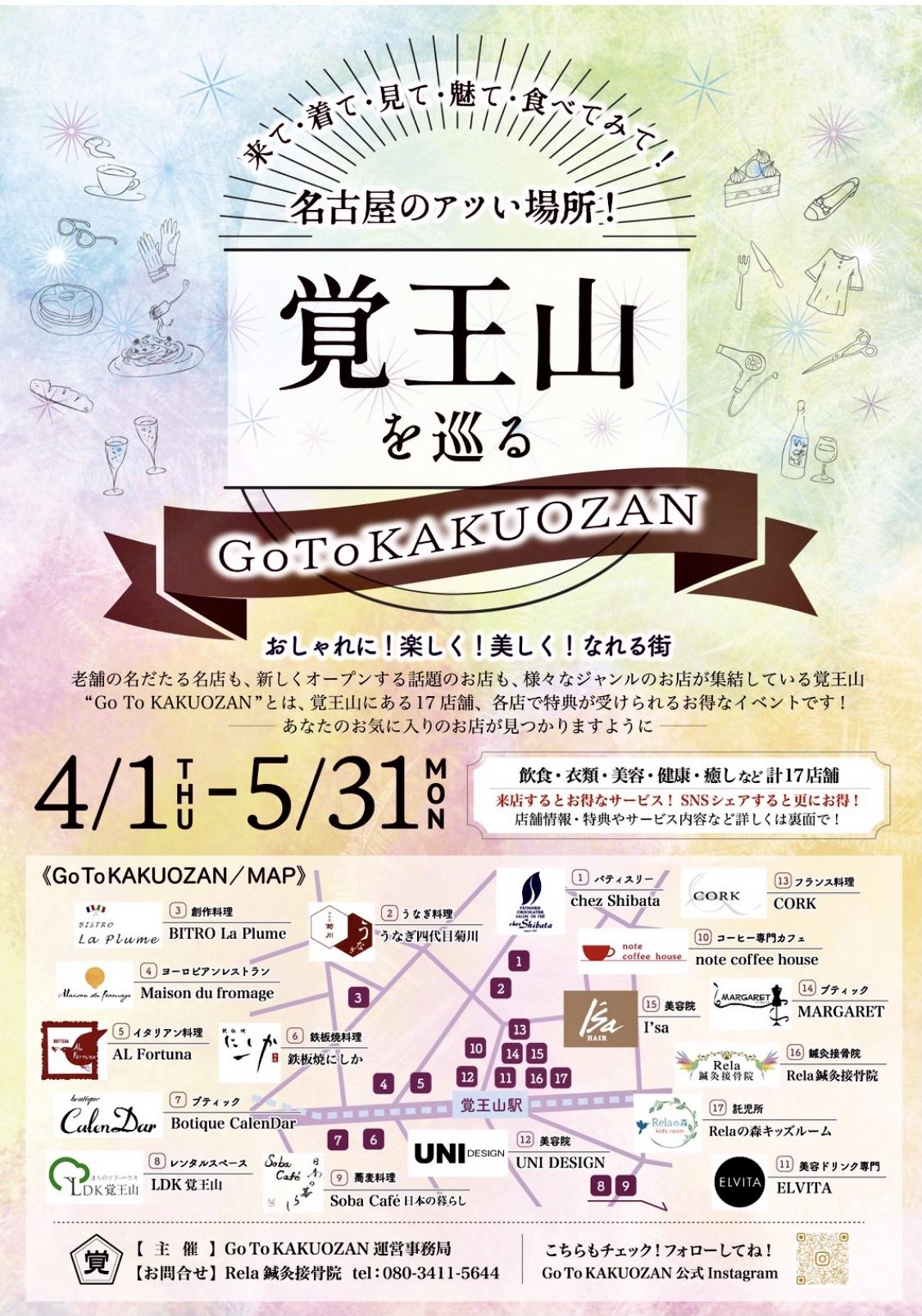 《 Go To KAKUOZAN 》!