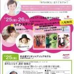 ラブフェス〜♡BOUNCE PARK♡へ
