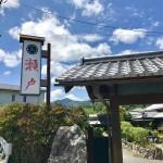 京都・瀬戸