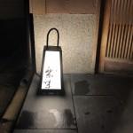 京都、楽味