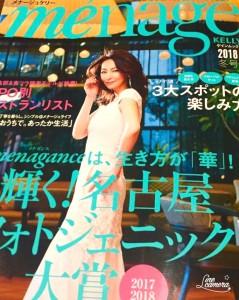 12月8日・冬号発売♡