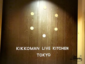 キッコーマン・ライブキッチン!