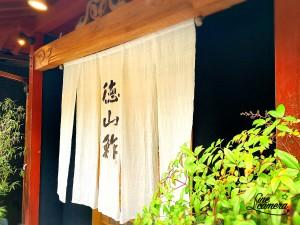 北参道倶楽部で免疫力アップ!@徳山鮓