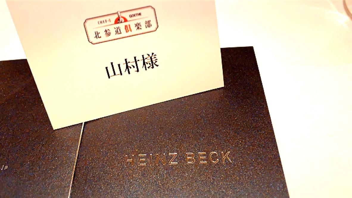 北参道倶楽部@Heinz Beck