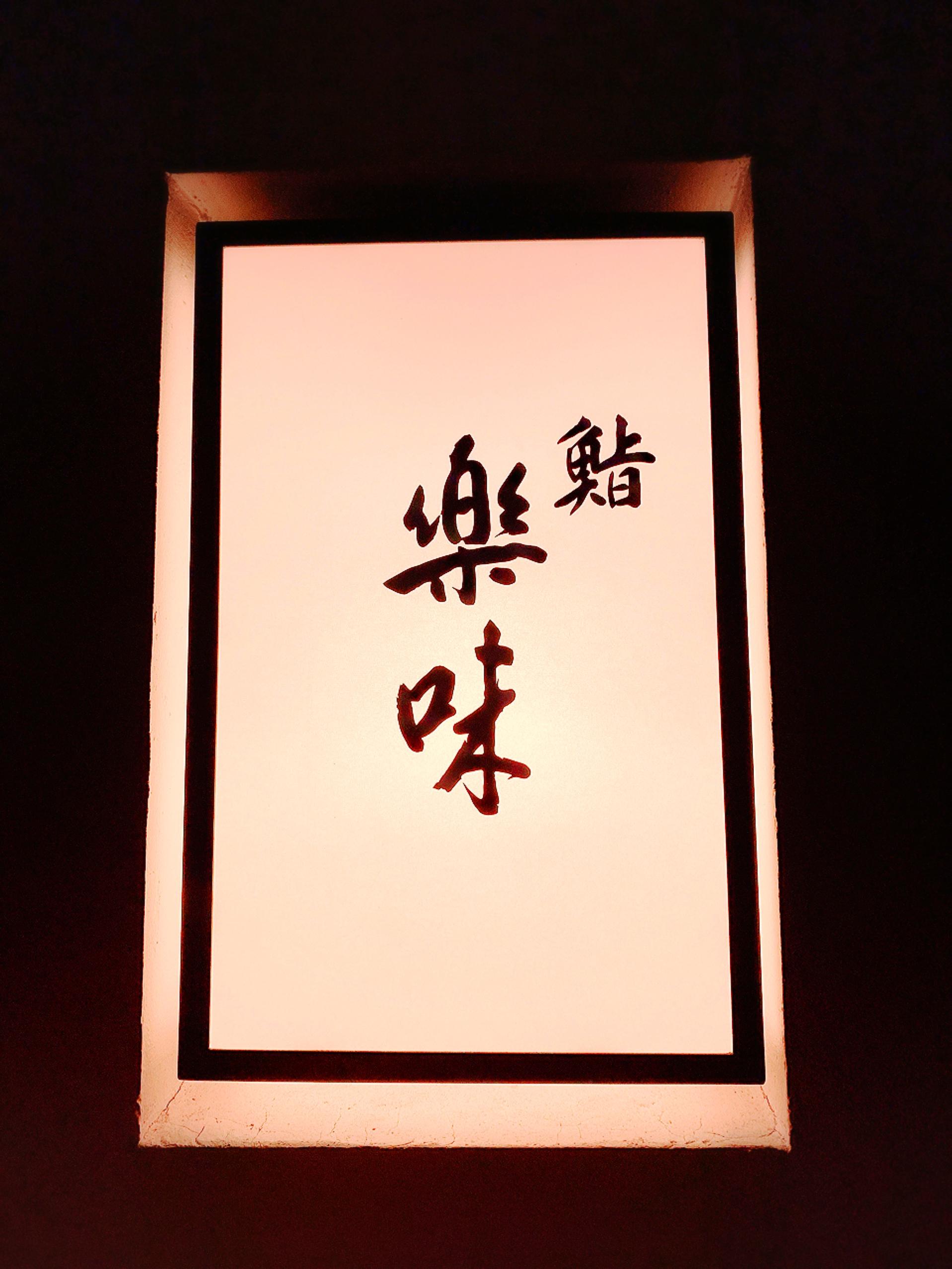 祇園北側・鮨楽味