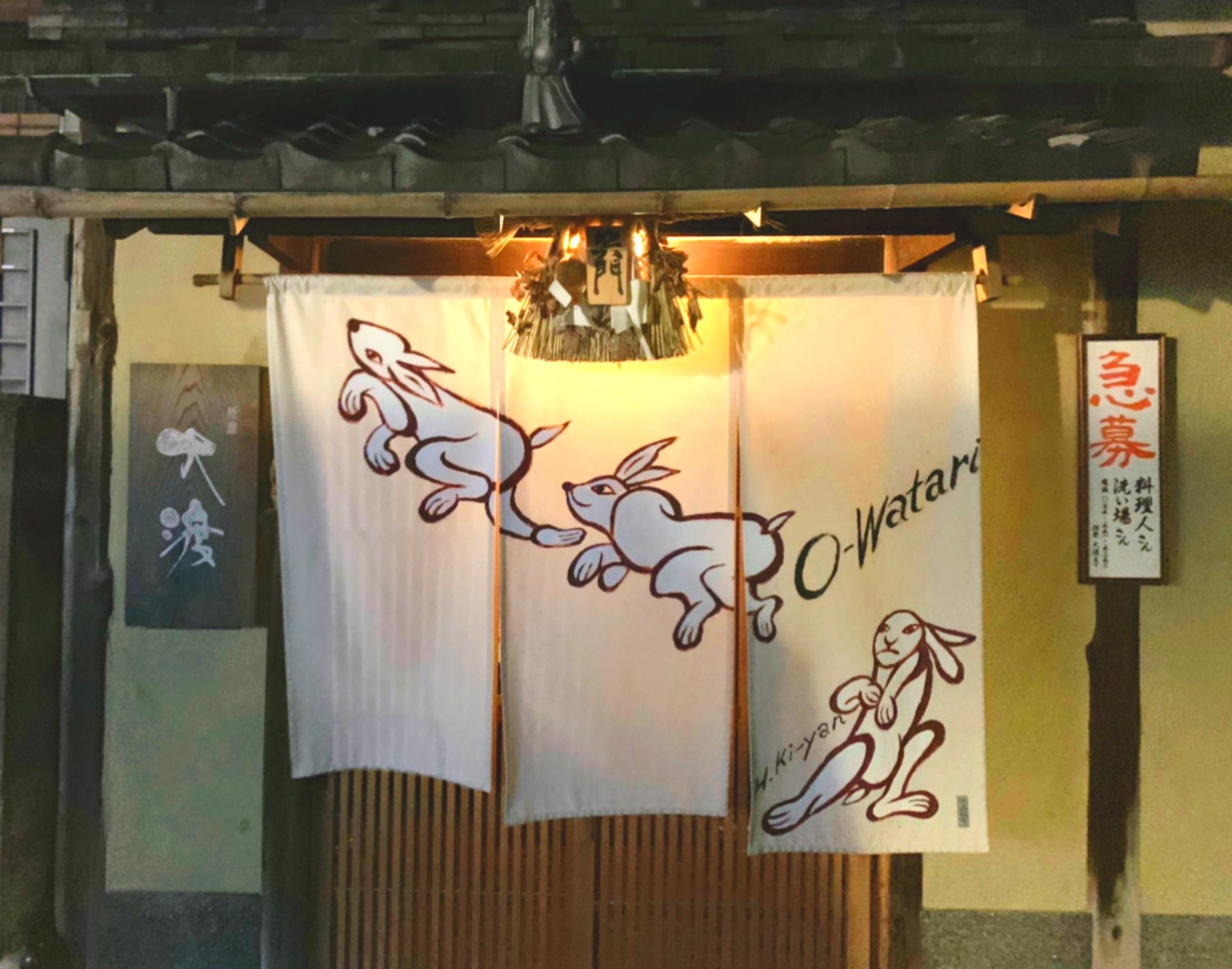 贅沢な食材に笑顔を添えて@祇園大渡