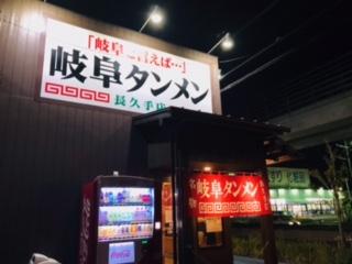 ☆はじめての岐阜タンメン☆