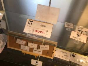 【安城】北京本店の味を安城市役所で!