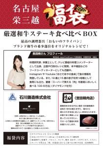 名古屋三越栄本店福袋2021