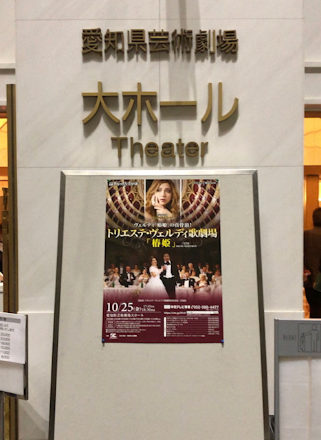 オペラ鑑賞の日