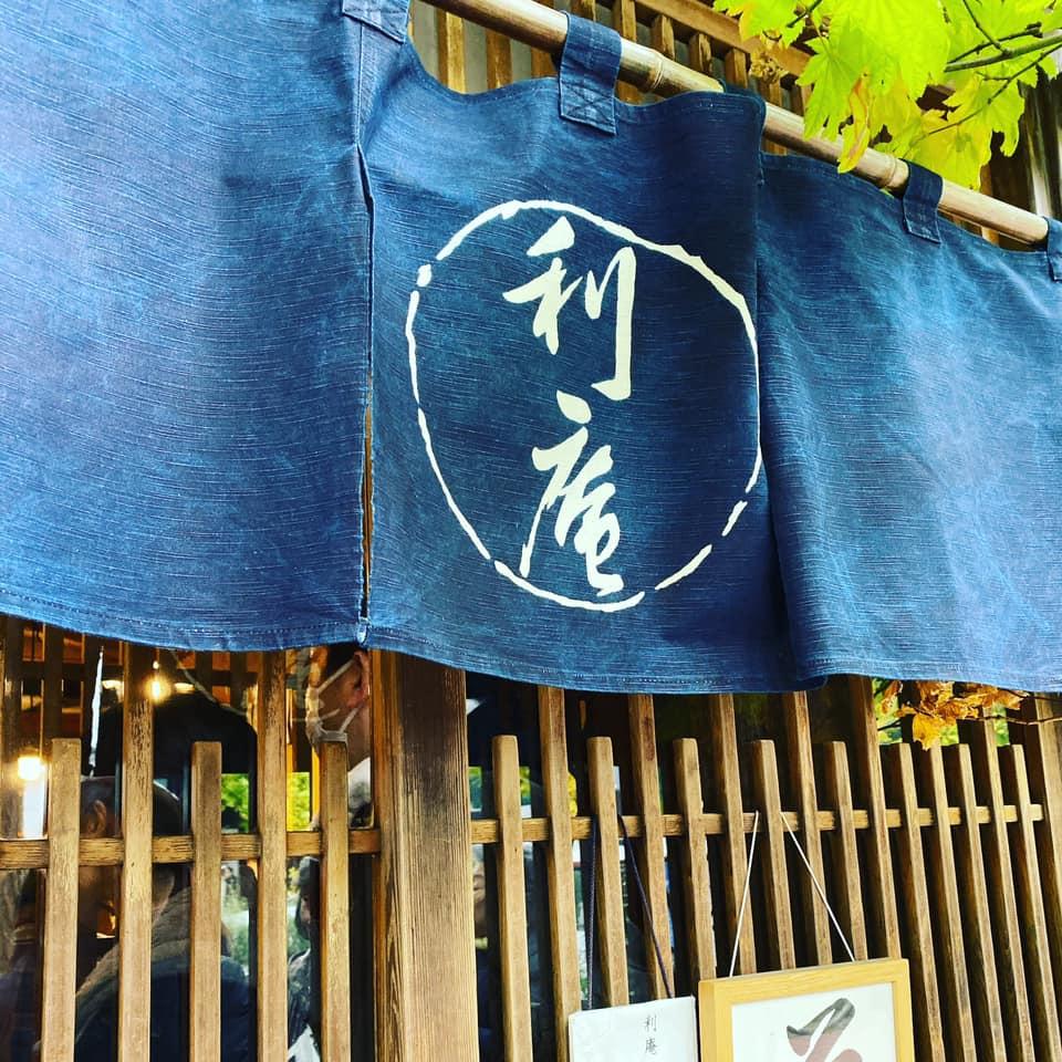 東京で日曜日に蕎麦を食べたくなったら…通し営業の「白金 利庵」