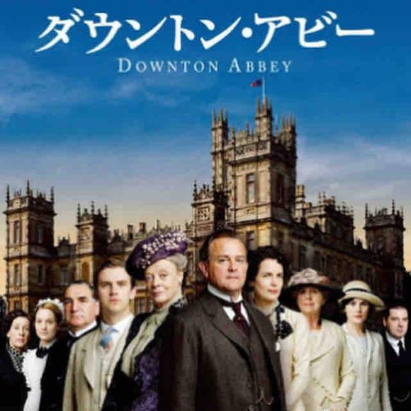 ステイホームでハマったイギリスドラマ「ダウントンアビー」