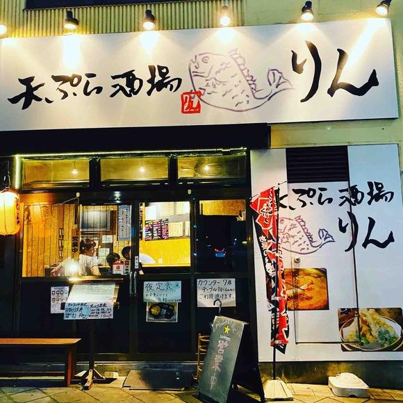 泉限定はしご酒イズミシュラン4軒目は新規開店ホヤホヤ「天ぷら酒場りん」