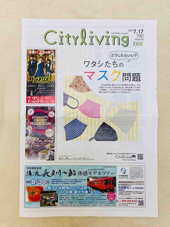 オフィス情報誌「シティ リビング」掲載中の「マスクの肌トラブル対処法」について