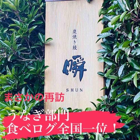 """静岡鰻劇場、食べログうなぎ部門""""全国一位""""の「瞬」"""
