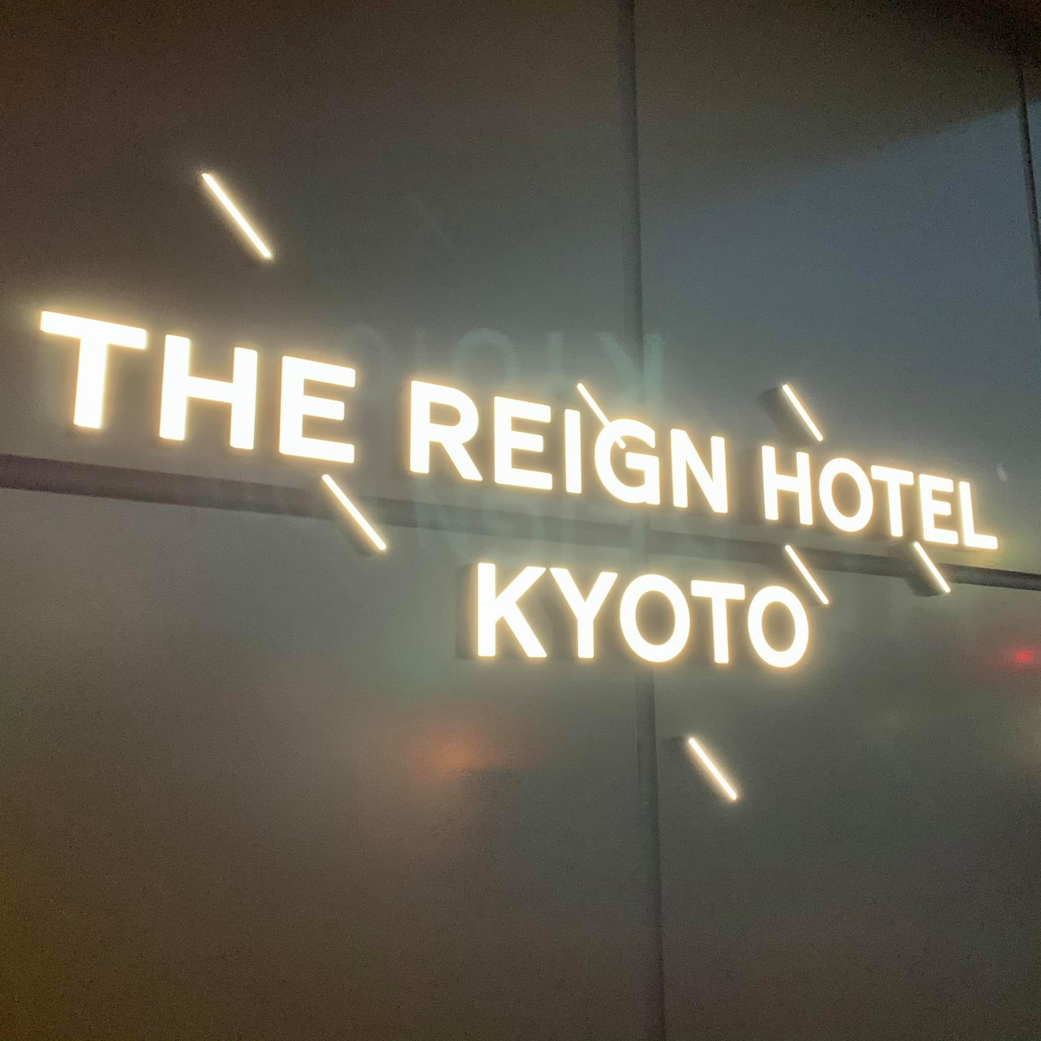 「ザ・レインホテル 京都」へ。