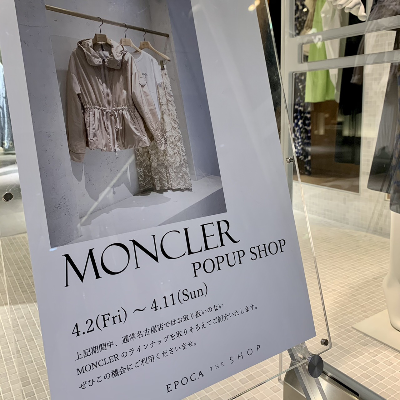 Moncler POPUP SHOP