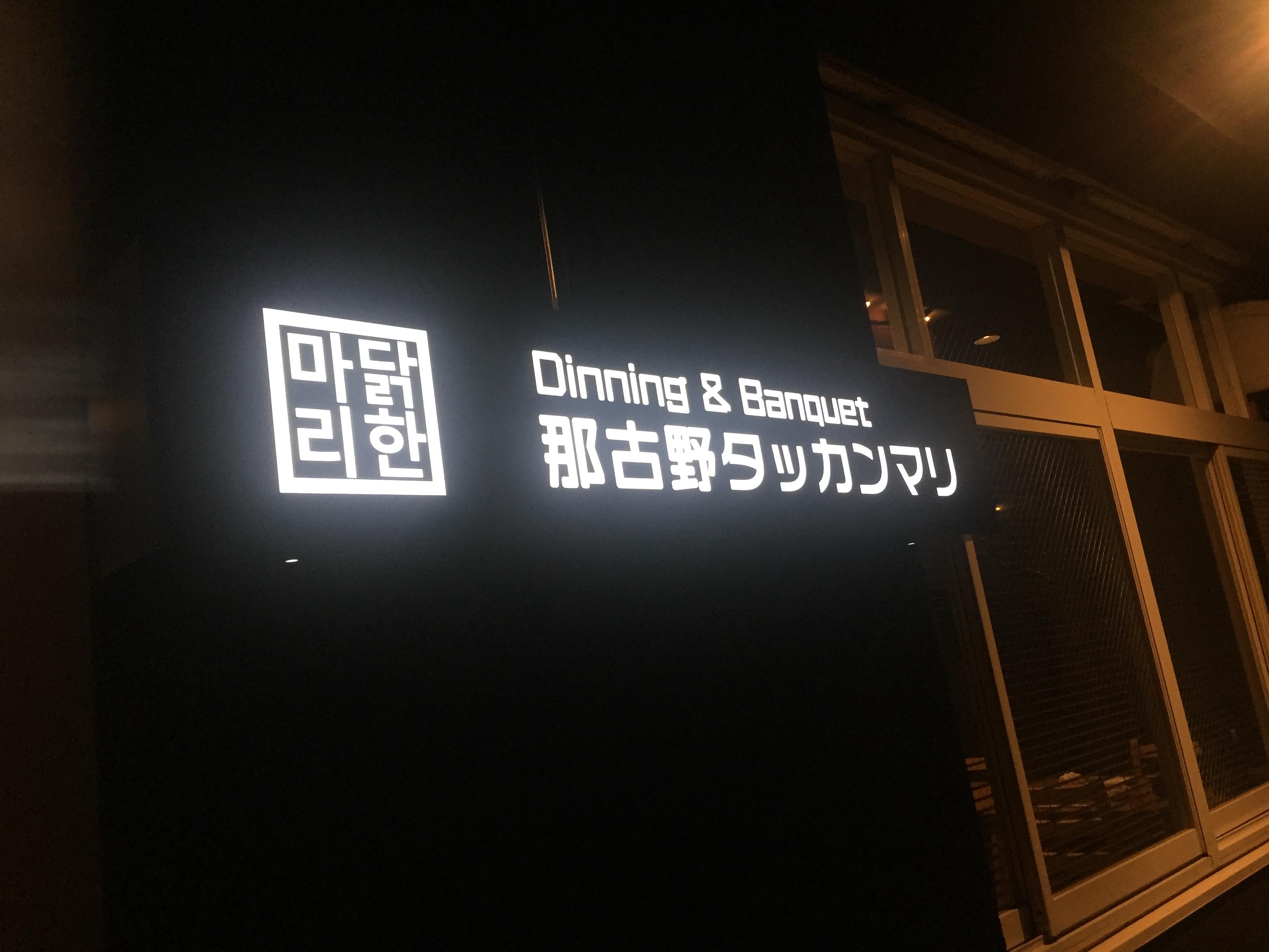 """空前の""""韓国""""ブーム!「那古野タッカンマリ」へ"""