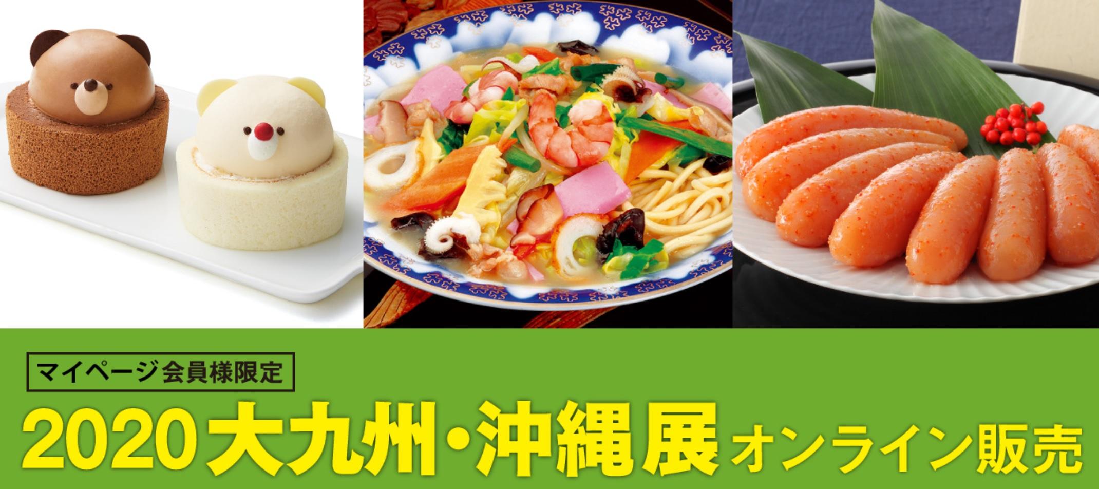 オンライン大九州・沖縄展を開催