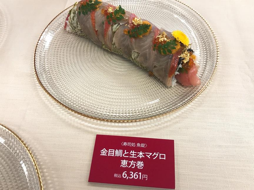 金目鯛と生本マグロ恵方巻
