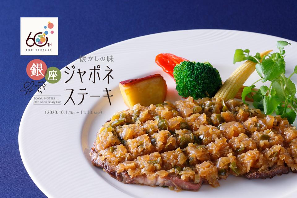 【東急ホテルズ 創業60周年企画】懐かしの味 銀座ジャポネステーキフェア