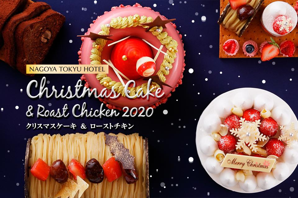 クリスマスケーキ&ローストチキン2020