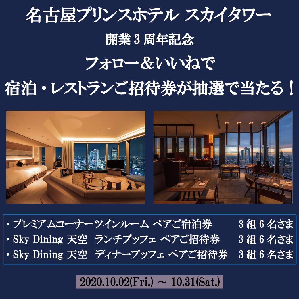 名古屋プリンスホテル スカイタワー 開業3周年記念Instagramフォロー&いいね!キャンペーン