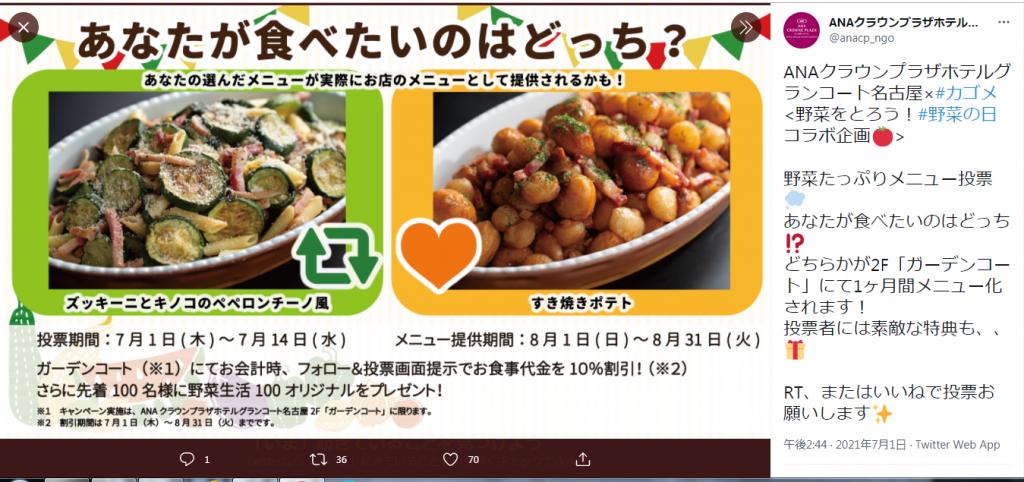 野菜たっぷりメニュー投票!あなたが食べたいのはどっち!?