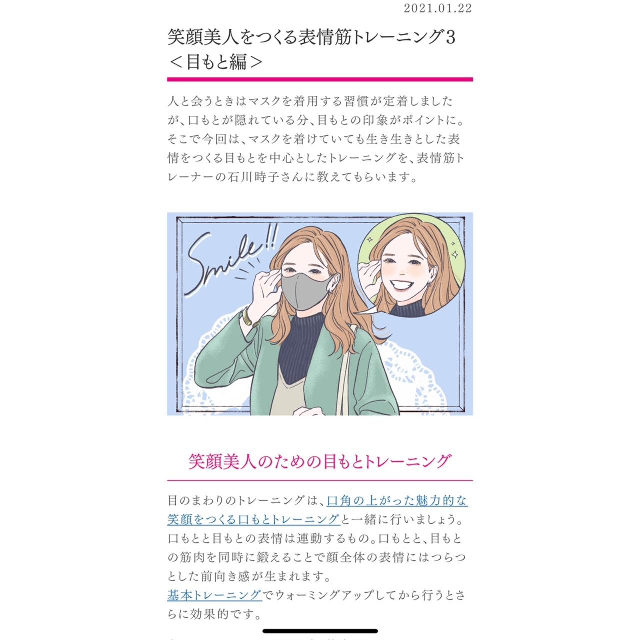 カネボウ掲載記事(表情筋トレーニング