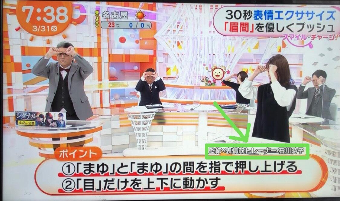 めざましテレビ♡スマイルチャージ監修
