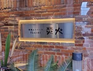 窯焼きステーキ TAKIBI